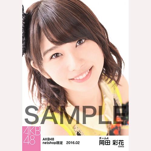 AKB48 2016年2月度 net shop限定個別生写真「恋チュン衣装」5枚セット 岡田彩花