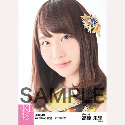 AKB48 2016年2月度 net shop限定個別生写真「恋チュン衣装」5枚セット 高橋朱里