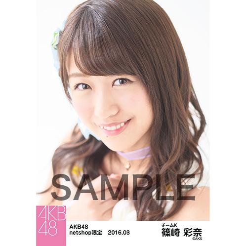 AKB48 2016年3月度 net shop限定個別生写真 「パステル衣装」5枚セット 篠崎彩奈