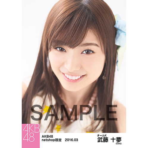 AKB48 2016年3月度 net shop限定個別生写真 「パステル衣装」5枚セット 武藤十夢