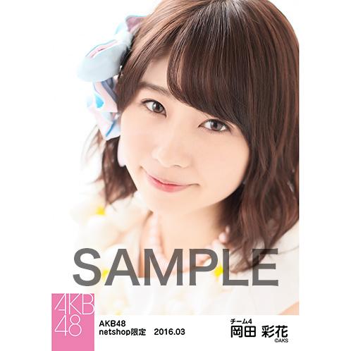 AKB48 2016年3月度 net shop限定個別生写真 「パステル衣装」5枚セット 岡田彩花