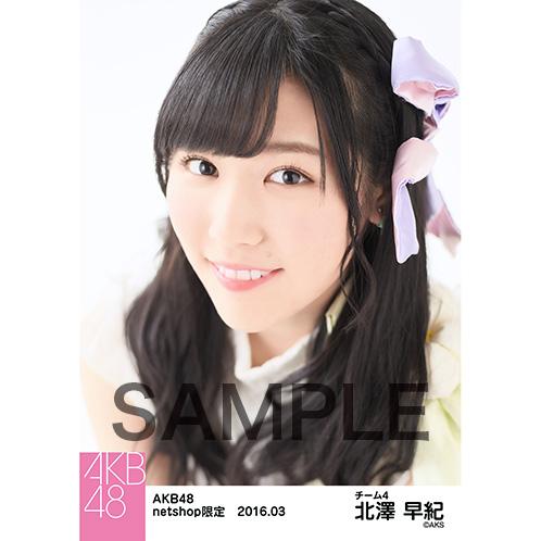 AKB48 2016年3月度 net shop限定個別生写真 「パステル衣装」5枚セット 北澤早紀
