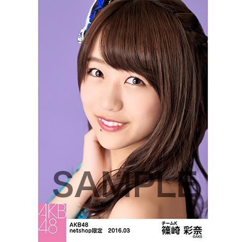 AKB48 2016年3月度 net shop限定個別生写真 「回遊魚のキャパシティ」5枚セット 篠崎彩奈
