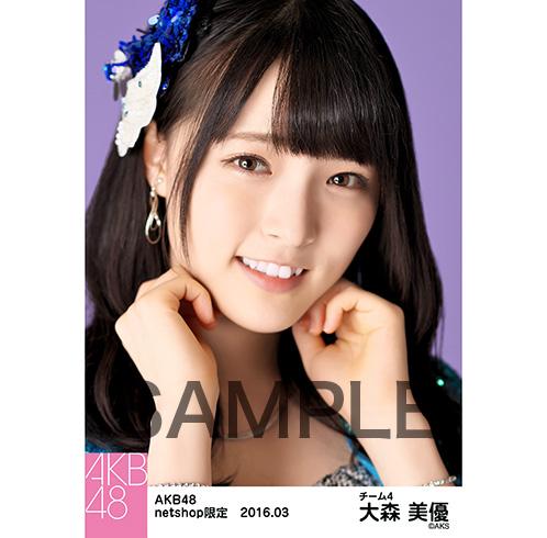 AKB48 2016年3月度 net shop限定個別生写真 「回遊魚のキャパシティ」5枚セット 大森美優