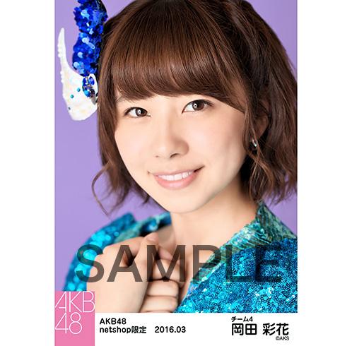 AKB48 2016年3月度 net shop限定個別生写真 「回遊魚のキャパシティ」5枚セット 岡田彩花