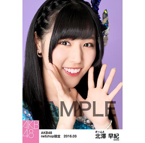 AKB48 2016年3月度 net shop限定個別生写真 「回遊魚のキャパシティ」5枚セット 北澤早紀