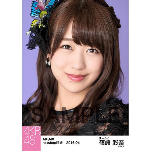 AKB48 2016年4月度 net shop限定個別生写真 「アゲハ蝶」5枚セット 篠崎彩奈