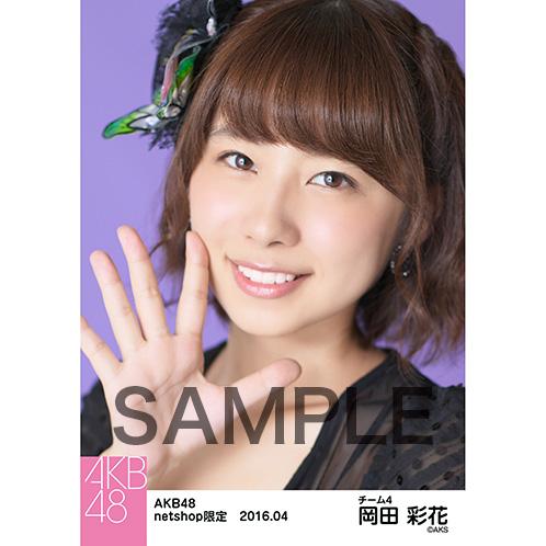 AKB48 2016年4月度 net shop限定個別生写真 「アゲハ蝶」5枚セット 岡田彩花