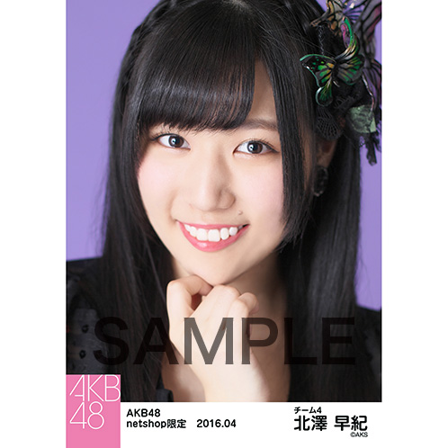 AKB48 2016年4月度 net shop限定個別生写真 「アゲハ蝶」5枚セット 北澤早紀