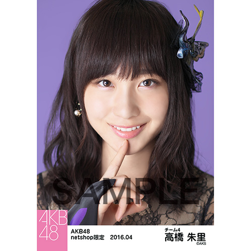 AKB48 2016年4月度 net shop限定個別生写真 「アゲハ蝶」5枚セット 高橋朱里
