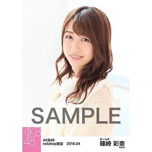 AKB48 2016年4月度 net shop限定個別生写真 「ルームウェア」5枚セット 篠崎彩奈