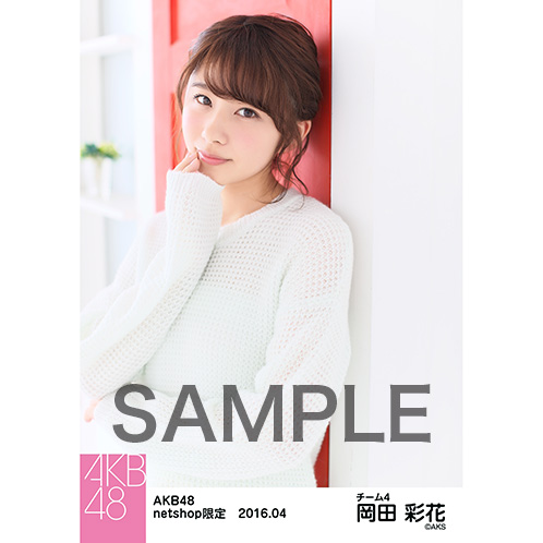 AKB48 2016年4月度 net shop限定個別生写真 「ルームウェア」5枚セット 岡田彩花