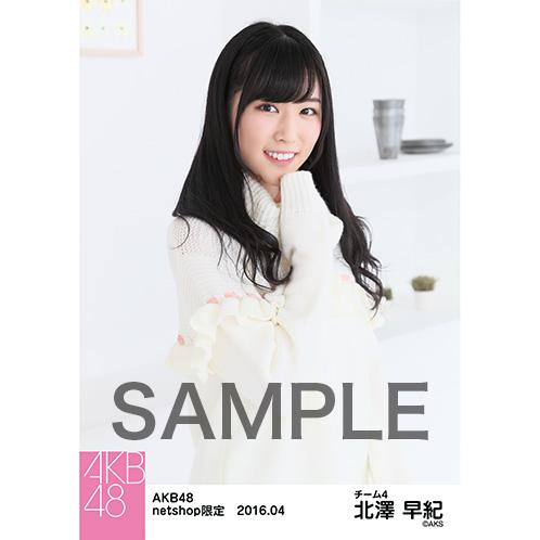 AKB48 2016年4月度 net shop限定個別生写真 「ルームウェア」5枚セット 北澤早紀
