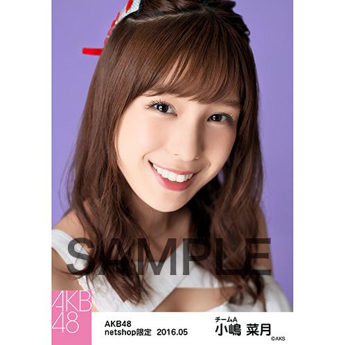 AKB48 2016年5月度 net shop限定個別生写真 「僕たちは戦わない 衣装」5枚セット 小嶋菜月