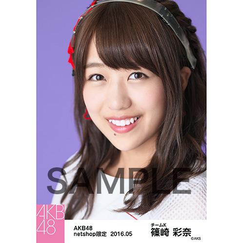 AKB48 2016年5月度 net shop限定個別生写真 「僕たちは戦わない 衣装」5枚セット 篠崎彩奈