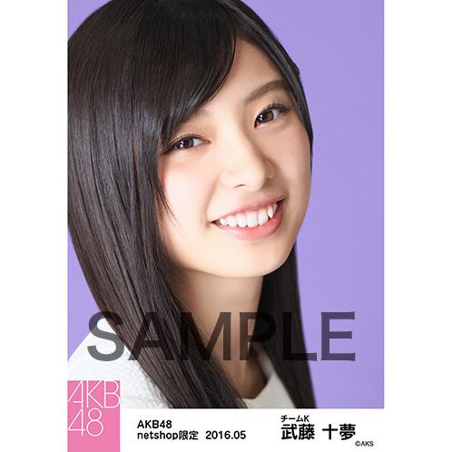 AKB48 2016年5月度 net shop限定個別生写真 「僕たちは戦わない 衣装」5枚セット 武藤十夢
