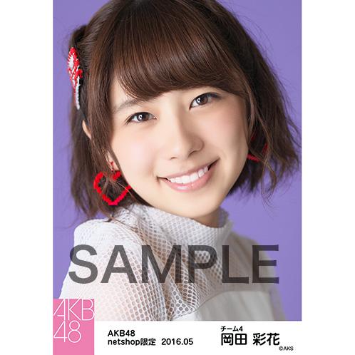 AKB48 2016年5月度 net shop限定個別生写真 「僕たちは戦わない 衣装」5枚セット 岡田彩花