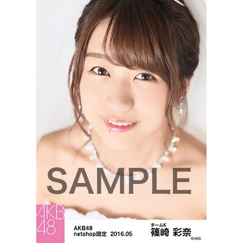 AKB48 2016年5月度 net shop限定個別生写真 「君にウェディングドレスを... 衣装」5枚セット 篠崎彩奈