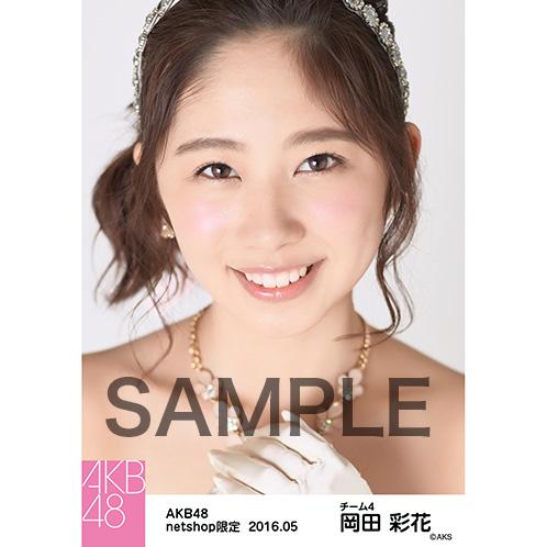 AKB48 2016年5月度 net shop限定個別生写真 「君にウェディングドレスを... 衣装」5枚セット 岡田彩花
