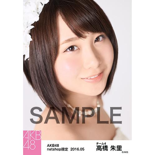 AKB48 2016年5月度 net shop限定個別生写真 「君にウェディングドレスを... 衣装」5枚セット 高橋朱里
