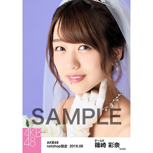 AKB48 2016年6月度 net shop限定個別生写真 「君にウェディングドレスを... 」衣装II 5枚セット 篠崎彩奈