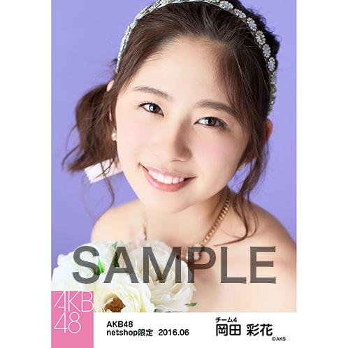 AKB48 2016年6月度 net shop限定個別生写真 「君にウェディングドレスを... 」衣装II 5枚セット 岡田彩花