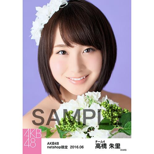 AKB48 2016年6月度 net shop限定個別生写真 「君にウェディングドレスを... 」衣装II 5枚セット 高橋朱里