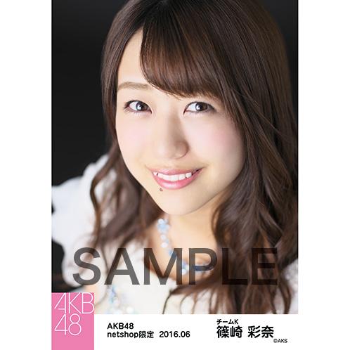 AKB48 2016年6月度 net shop限定個別生写真 「僕たちは戦わない」衣装II 5枚セット 篠崎彩奈