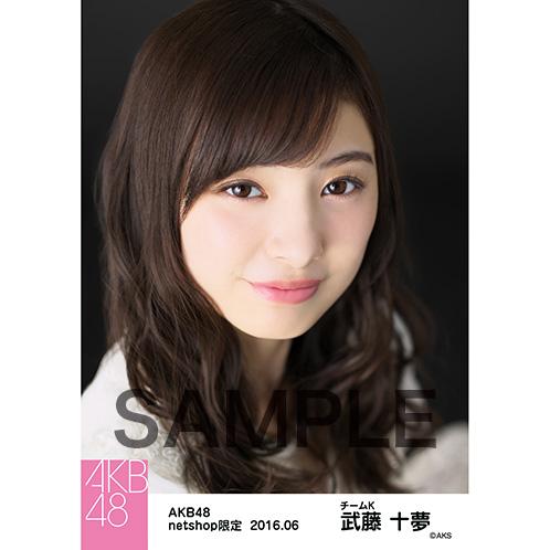 AKB48 2016年6月度 net shop限定個別生写真 「僕たちは戦わない」衣装II 5枚セット 武藤十夢