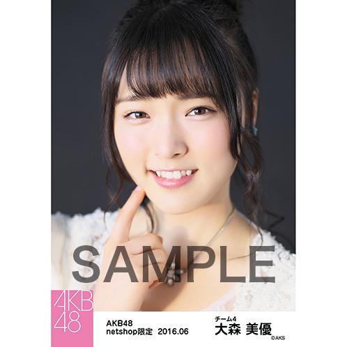 AKB48 2016年6月度 net shop限定個別生写真 「僕たちは戦わない」衣装II 5枚セット 大森美優