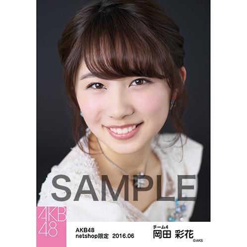 AKB48 2016年6月度 net shop限定個別生写真 「僕たちは戦わない」衣装II 5枚セット 岡田彩花