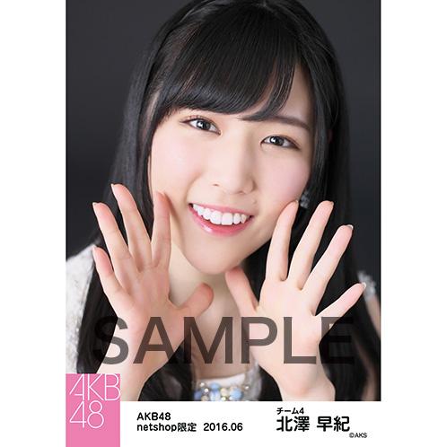 AKB48 2016年6月度 net shop限定個別生写真 「僕たちは戦わない」衣装II 5枚セット 北澤早紀
