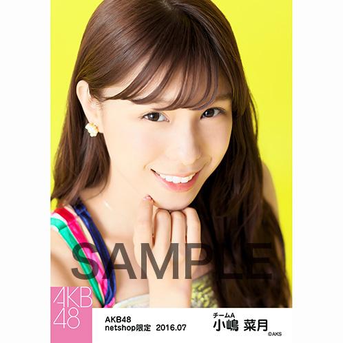 AKB48 2016年7月度 net shop限定個別生写真 「10th アニバーサリー」衣装 5枚セット 小嶋菜月