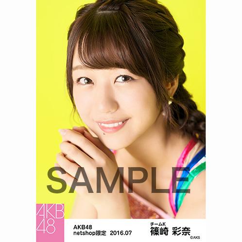 AKB48 2016年7月度 net shop限定個別生写真 「10th アニバーサリー」衣装 5枚セット 篠崎彩奈