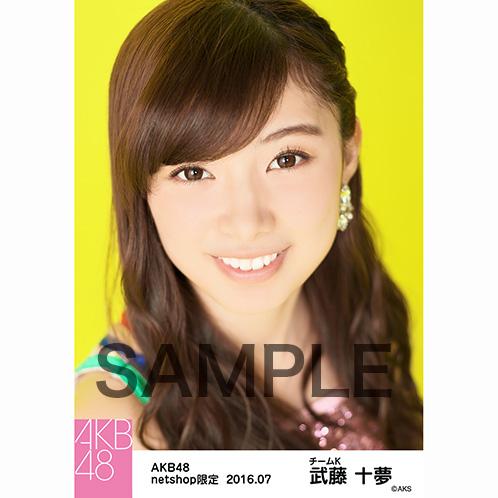AKB48 2016年7月度 net shop限定個別生写真 「10th アニバーサリー」衣装 5枚セット 武藤十夢