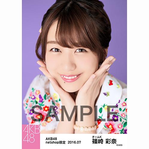 AKB48 2016年7月度 net shop限定個別生写真 「ピンク花柄刺繍」衣装5枚セット 篠崎彩奈