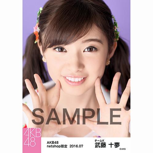 AKB48 2016年7月度 net shop限定個別生写真 「ピンク花柄刺繍」衣装5枚セット 武藤十夢