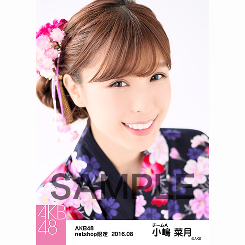 AKB48 2016年8月度 net shop限定個別生写真 「浴衣」5枚セット 小嶋菜月