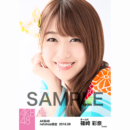 AKB48 2016年8月度 net shop限定個別生写真 「浴衣」5枚セット 篠崎彩奈