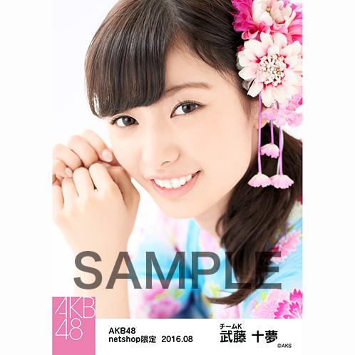 AKB48 2016年8月度 net shop限定個別生写真 「浴衣」5枚セット 武藤十夢