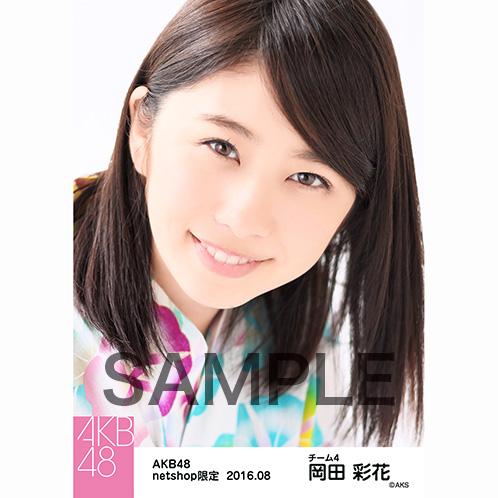 AKB48 2016年8月度 net shop限定個別生写真 「浴衣」5枚セット 岡田彩花