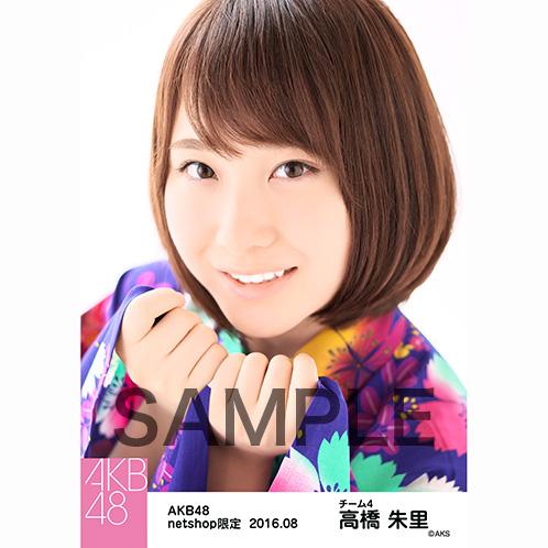 AKB48 2016年8月度 net shop限定個別生写真 「浴衣」5枚セット 高橋朱里