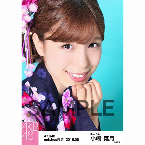 AKB48 2016年8月度 net shop限定個別生写真 「浴衣II」5枚セット 小嶋菜月