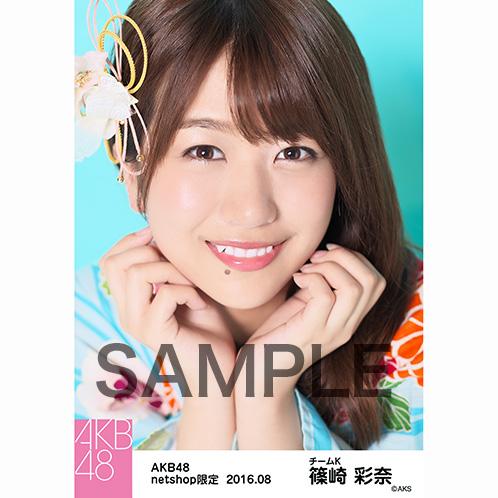AKB48 2016年8月度 net shop限定個別生写真 「浴衣II」5枚セット 篠崎彩奈