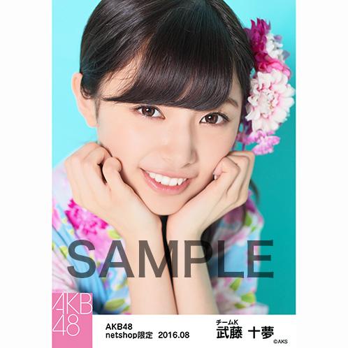 AKB48 2016年8月度 net shop限定個別生写真 「浴衣II」5枚セット 武藤十夢