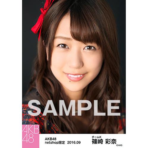 AKB48 2016年9月度 net shop限定個別生写真 「唇にBe My Baby」衣装 5枚セット 篠崎彩奈