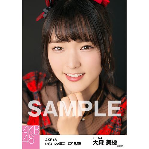 AKB48 2016年9月度 net shop限定個別生写真 「唇にBe My Baby」衣装 5枚セット 大森美優