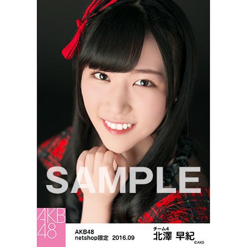 AKB48 2016年9月度 net shop限定個別生写真 「唇にBe My Baby」衣装 5枚セット 北澤早紀