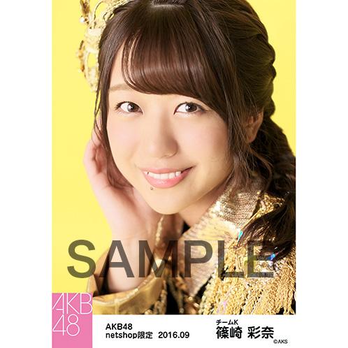 AKB48 2016年9月度 net shop限定個別生写真 「ヘビーローテーション」衣装 5枚セット 篠崎彩奈