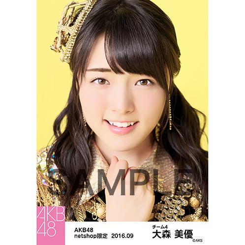 AKB48 2016年9月度 net shop限定個別生写真 「ヘビーローテーション」衣装 5枚セット 大森美優